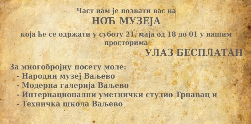 ВАЉЕВСКА НОЋ МУЗЕЈА 21. мај 2016.