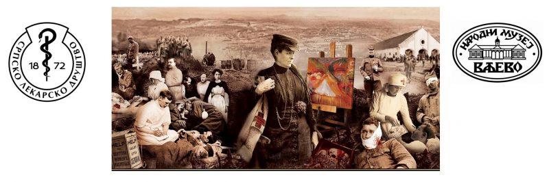 Састанци Секције за историју медицине Српског лекарског друштва