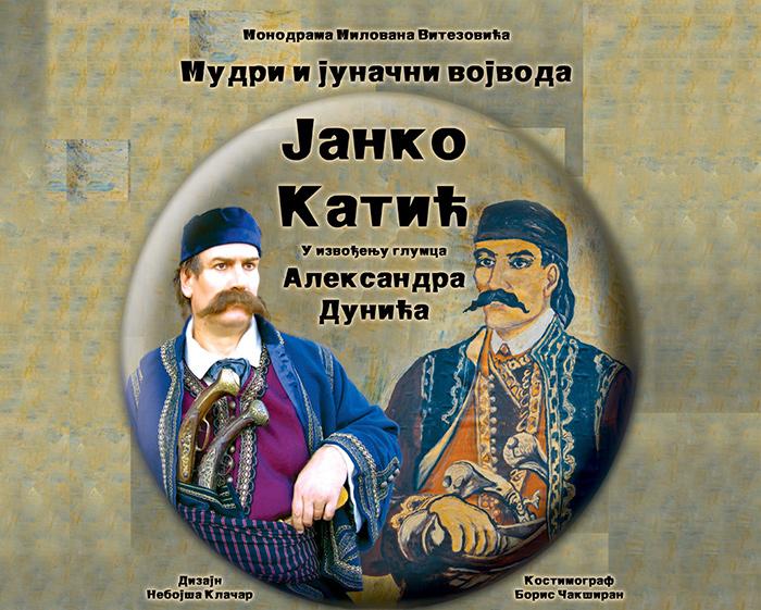 МУДРИ И ЈУНАЧНИ ВОЈВОДА ЈАНКО КАТИЋ